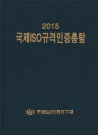국제ISO규격인증총람(2015)