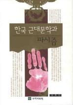 한국 근대문학과 파시즘