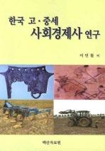 한국 고 중세 사회경제사 연구