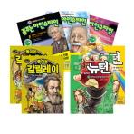 어린이 과학동아 위대한 과학자 시리즈 세트