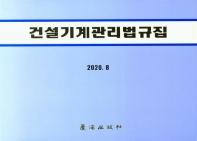 건설기계관리법규집(2020.8)