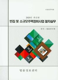 빈집 및 소규모주택정비사업 절차실무(2020)