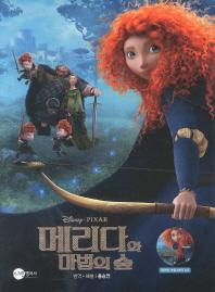 디즈니 픽사 메리다와 마법의 숲