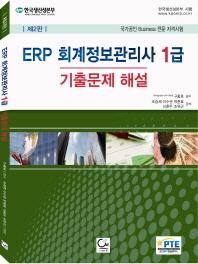 ERP 회계정보관리사 1급 기출문제 해설(2013)