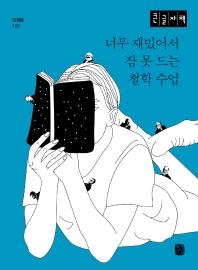 너무 재밌어서 잠 못 드는 철학 수업(큰글자책)