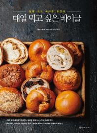 일본 최고 베이글 맛집의 매일 먹고 싶은 베이글