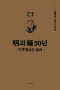 명과 암 50년 한국경제와 함께. 1: 영원한 시장주의자