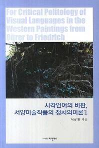 시각언어의 비판 서양미술작품의 정치의미론. 1