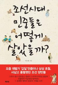조선시대 민중들은 어떻게 살았을까?