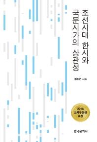 조선시대 한시와 국문시가의 상관성