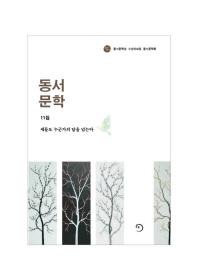 동서문학 11집