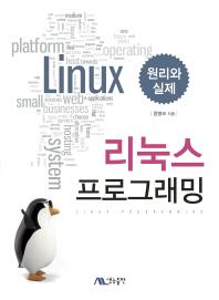 리눅스 프로그래밍 원리와 실제