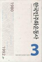 한국민주화운동사. 3: 서울의 봄부터 문민정부 수립까지