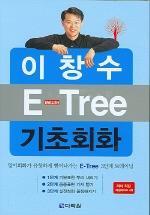 이창수 E-TREE 기초회화 (CASSETTE TAPE 4개 포함)