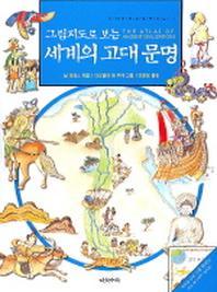 세계의 고대 문명(그림지도로 보는)