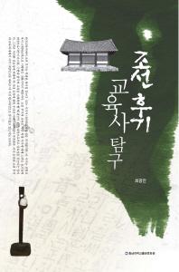 조선 후기 교육사 탐구