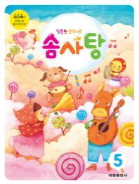 달콤한 음악이론 솜사탕. 5