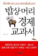 밥상머리 경제 교과서