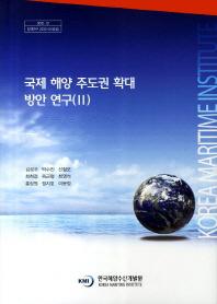 국제 해양 주도권 확대 방안 연구. 2