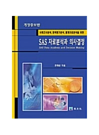 SAS 자료분석과 의사결정
