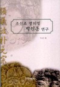 조선조 영의정 박원종 연구