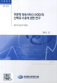 주문형 방송서비스(VOD)의 선택과 수용에 관한 연구
