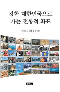 강한 대한민국으로 가는 전향적 좌표