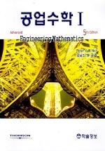 공업수학 1(5판)