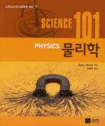 SCIENCE(사이언스) 101: 물리학