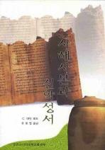 사해사본과 신약성서