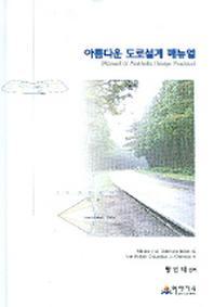 아름다운 도로설계 매뉴얼