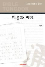 소그룹 성경통독 6마당