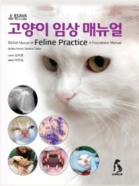 고양이 임상 매뉴얼
