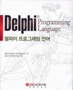 델파이 프로그래밍 언어