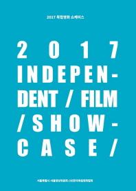 2017 독립영화 쇼케이스