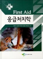 응급처치학