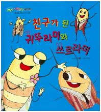 친구가 된 귀뚜라미와 쓰르라미