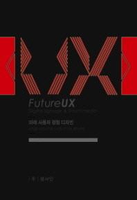 FutureUX: Digital signage Smart media