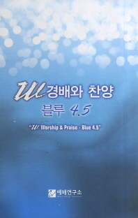 W 경배와 찬양 블루 4.5(소)
