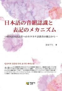 일본어의 음운인식과 표기의 메카니즘