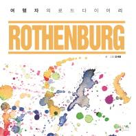 로텐부르크(여행자의 로드 다이어리)
