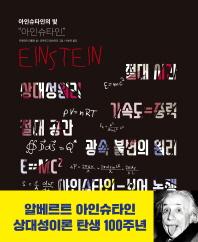 아인슈타인의 빛: 아인슈타인
