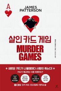 살인 카드 게임