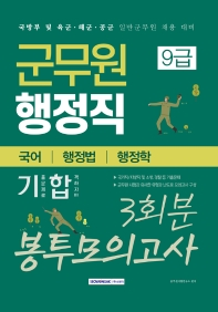 군무원 행정직 9급 봉투모의고사 3회분(국어 행정법 행정학)(2020)