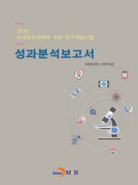 미래창조과학부 주요 연구개발사업 성과분석보고서(2016)