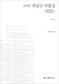 초판본 최상규 작품집(큰글씨책)