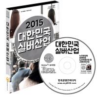 대한민국 실버산업(2015)(CD)