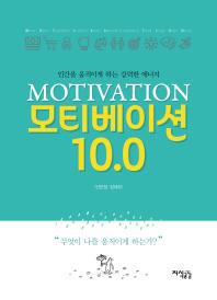 모티베이션 10.0