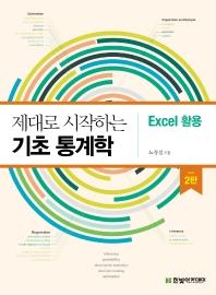 제대로 시작하는 기초 통계학: Excel 활용