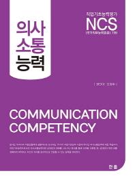 직업기초능력평가 NCS 의사소통능력